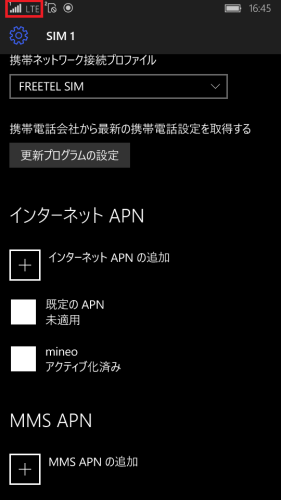 windows10-mobile-apn-settings7