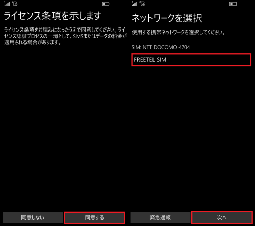 windows10-mobile-initial-settings6