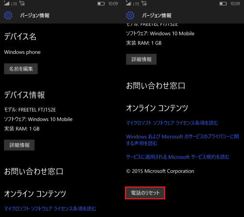 windows10-mobile-reset3