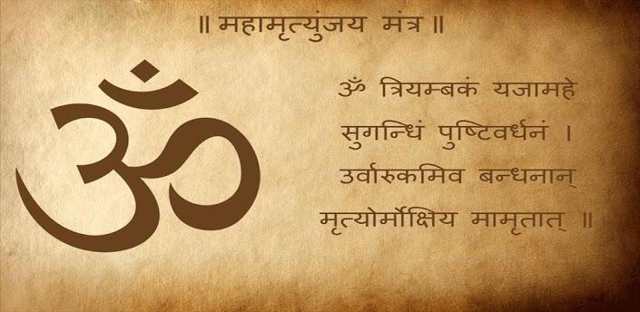 Shiva Quotes Wallpaper Maha Mrityunjaya Mantra Wiral Feed