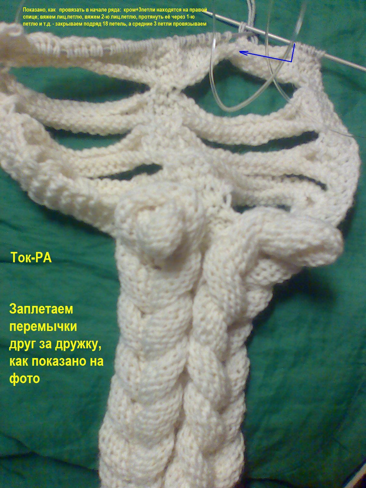 Горизонтальная коса вязание