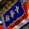 韓国、平沢市に巨大な「中国人都市」を整備する計画…海外の反応