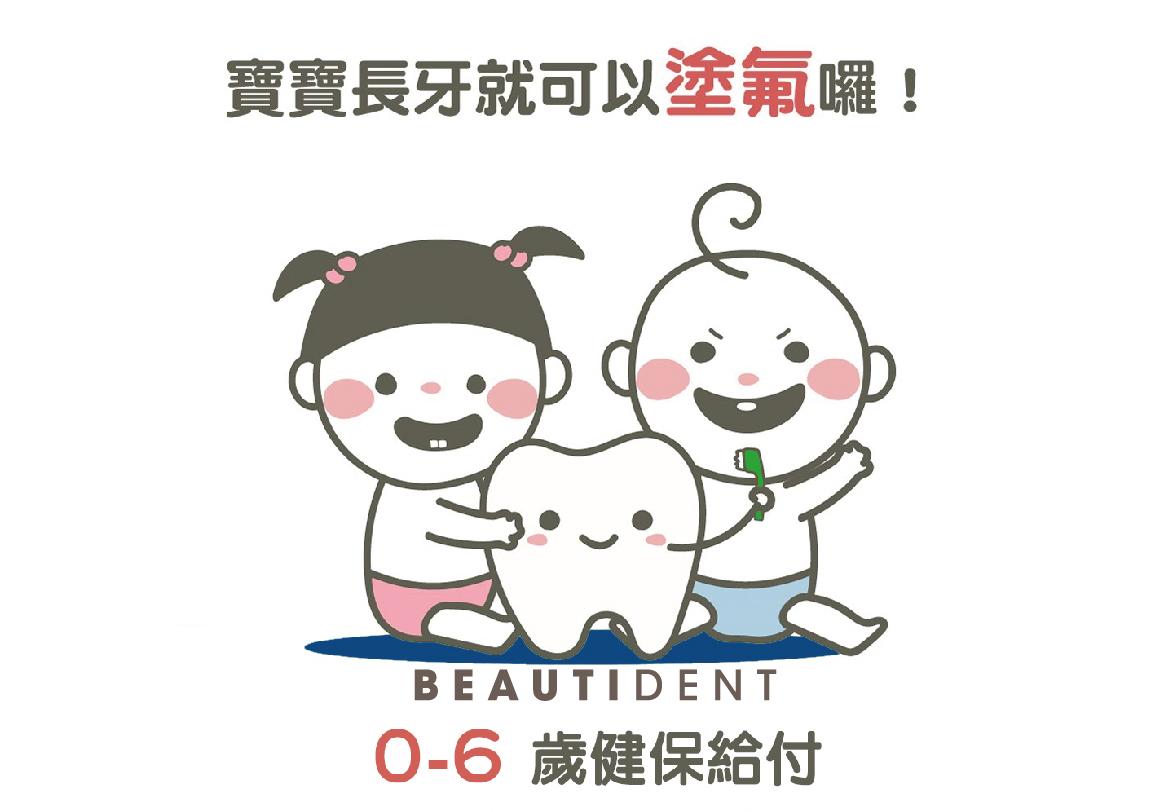 0-6歲寶寶健保塗氟 | 湛美牙醫