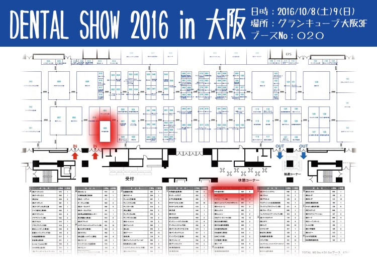 dentalshow2016_in_osaka