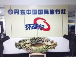 Dandong Travel Company