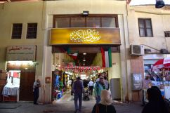 Kuwait Souk Hall Entry