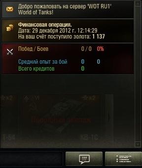 начисление золота world of tanks