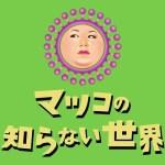 【ネタバレ】マツコの知らない世界 心霊ビジネスの裏側!無料で動画を見る方法も紹介!