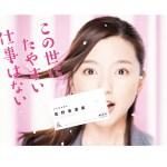 この世にたやすい仕事はない ドラマ第1話の無料動画はココをクリック!NHK再放送の予定日は?