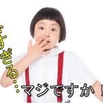 ひよっこキャスト 米屋の娘(阿部さおり)演じる伊藤沙莉!超意外な私生活とは!?