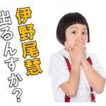コードブルー2017 伊野尾慧がキャスト出演!?意外な真相とは?