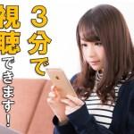 過保護のカホコ4話 見逃した人必見!動画を無料視聴できる2つの方法!