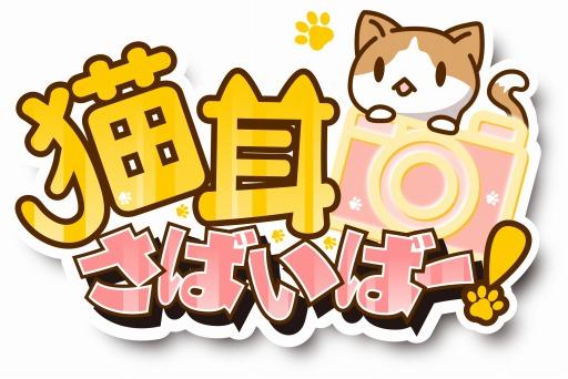 『貓耳求生者!(猫耳さばいばー!)』Android版正式上架 QooApp全城首發APK檔
