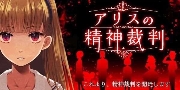 「愛麗絲的精神裁判」「週刊少女系列」製作商SEEC