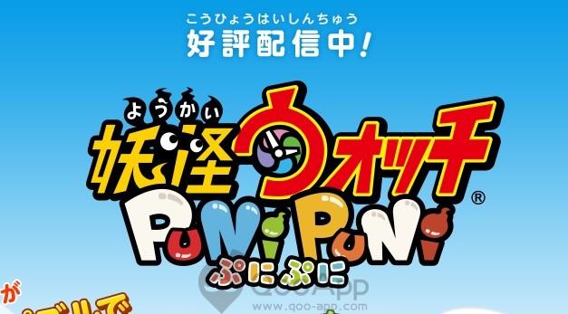 「妖怪手錶PuniPuni」300萬下載突破!紀念活動今日開催