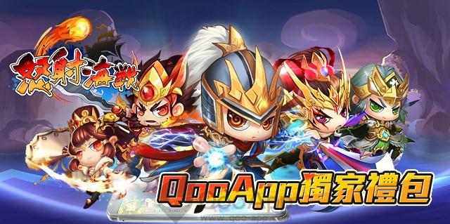 熱血彈射手遊「怒射海戰」QooApp獨家虛寶上線!