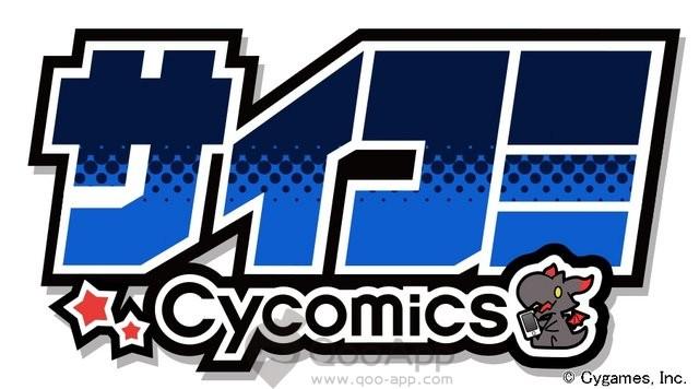 Cygames將推漫畫服務 旗下遊戲漫畫版連載預定