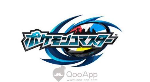 「精靈寶可夢」系列新作手遊「Pokémon Comaster」Android版上架!QooApp全城首發APK檔