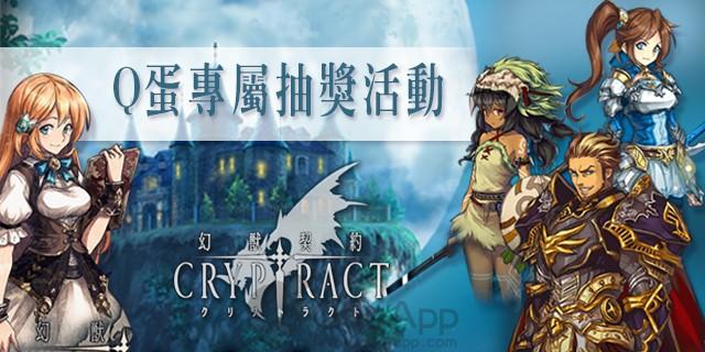 禮品抽獎活動(LUCKY DRAW)!「幻獸契約CRYPTRACT(幻獣契約クリプトラクト)」