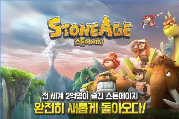 Netmarble、「石器時代」韓文版大規模更新實施