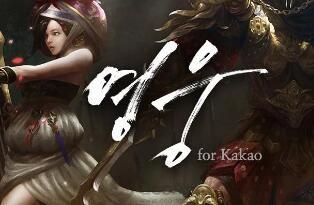 4:33、「英雄 for Kakao」新英雄追加更新實施