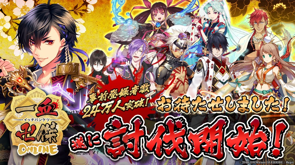 DMM's Icchibanketsu -ONLINE- launched today on iOS/Andriod