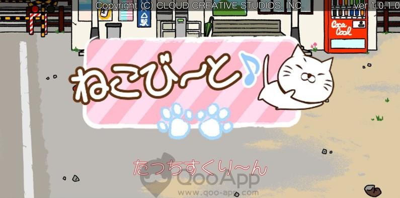 萌貓音樂節奏手遊「萌貓節奏」iOS/Android版上架!QooApp獨家提供APK檔