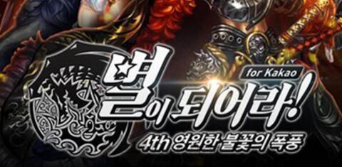 Gamevil、「龍之火焰」大規模更新實施,第四季第三章開啟
