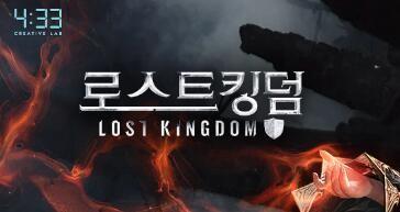 4:33、「失落王國」8人探險模式登場