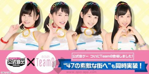 AKB48官方音樂遊戲Team8登場!