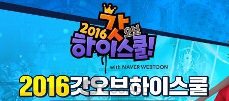 NHN、「2016高校之神 with NAVER WEBTOON」大規模更新實施
