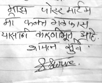 Picture A — Signature of a girl who committed suicide