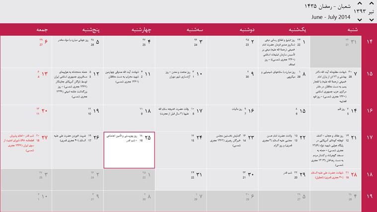 Change From Hijri To Gregorian Calendar Islamic Calendar Resources Yearly Table Hijri Dates Persian Calendar Of Iran App For Windows In The Windows Store