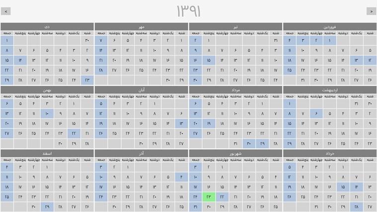 Calendar Calendar New Gregorian Calendar D The Christian Calendar Calendars Shamsi Calendar Best Windows 8 Apps