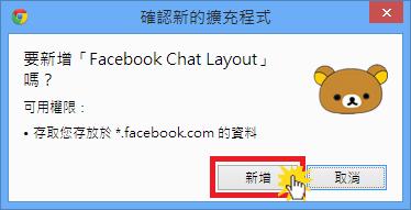 FacebookChat_2
