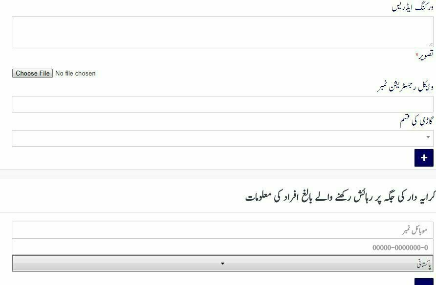 Punjab Police Online Tenants Registration and Verification Process - Tenant Information Form