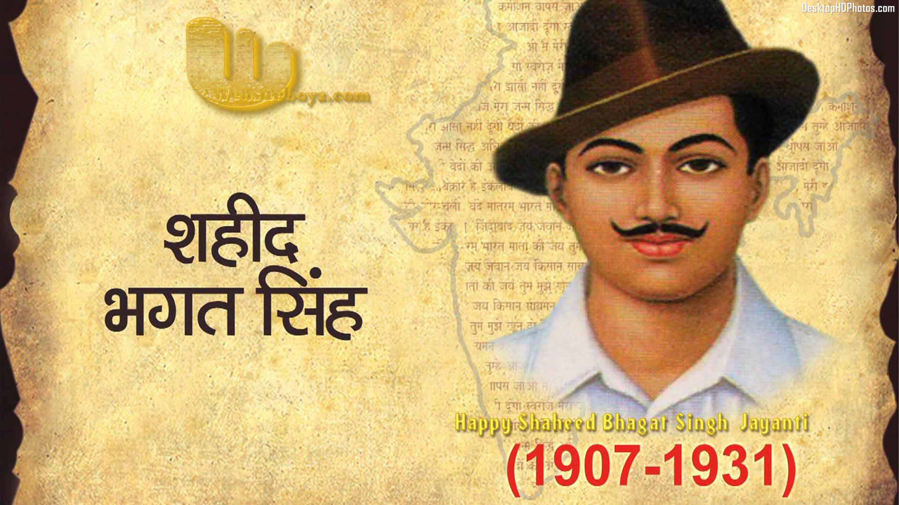Quote Wallpaper For Sony Xperia Happy Shaheed Bhagat Singh Jyanti