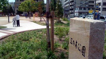 大阪府吹田市江の木公園