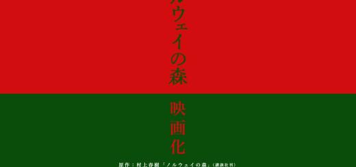 murakamiharuki_mori