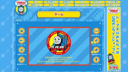 きかんしゃトーマスの無料ゲーム