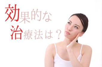 脇汗多汗症の治療方法