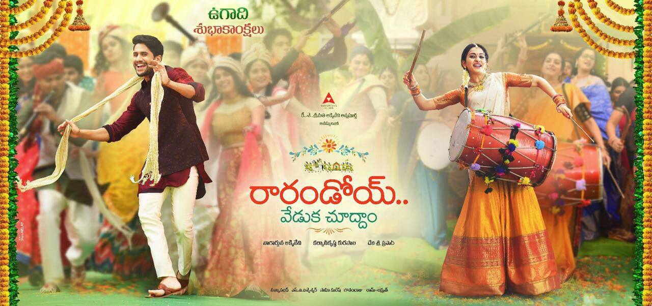 Jr Ntr Hd Wallpapers Naga Chaitanya Rarandoi Vedukachudham Movie First Look