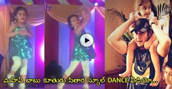 Jr Ntr Hd Wallpapers Mahesh Babu S Daughter Sitara Ghattamaneni Cute Dance At