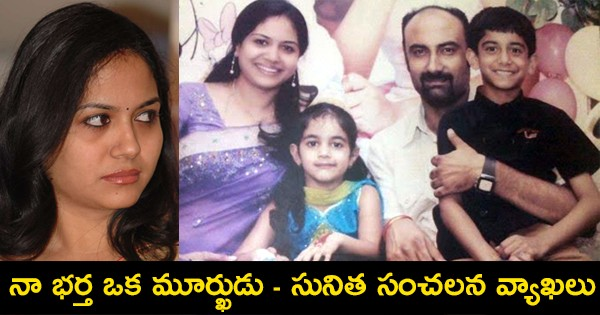 Mahesh Babu Latest Hd Wallpapers Popular Singer Sunitha Shocking Comments On Her Husband