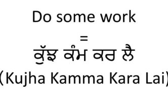 Do some work in Punjabi