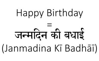 Happy Birthday in Hindi