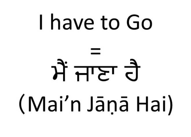 I have to go in Punjabi