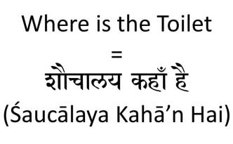 Where is the toilet in hindi