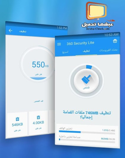 برنامج 360 Security Lite مجانا