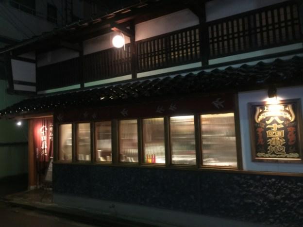 八十四番地 | 金沢市伝馬町通り